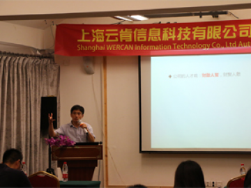 Споделување на состанокот во хотелот Ванџуан Гарден, 2018